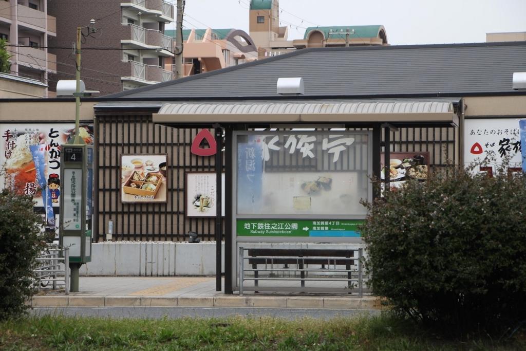 f:id:busstop_blog:20180420172647j:plain