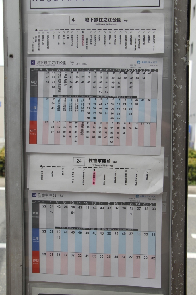 f:id:busstop_blog:20180424145823j:plain