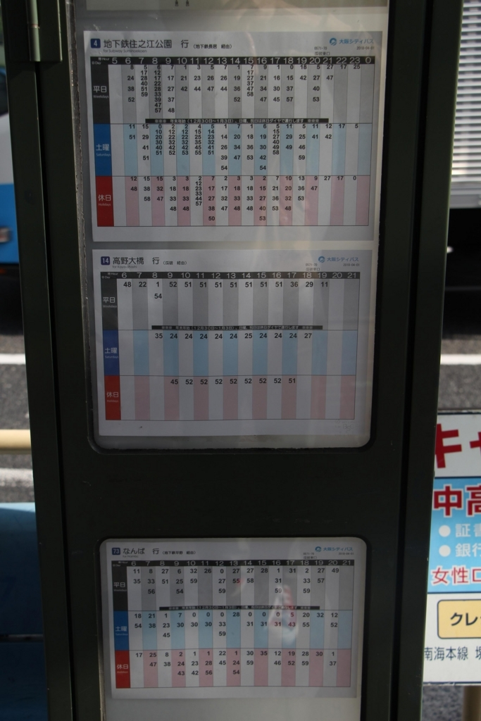 f:id:busstop_blog:20180424160359j:plain