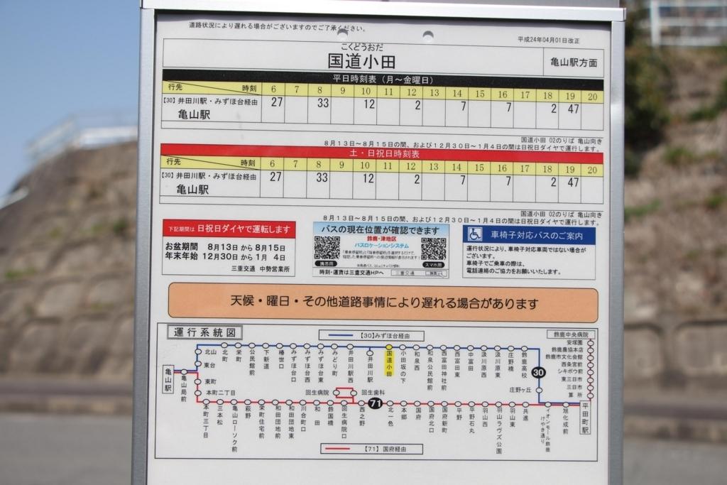 f:id:busstop_blog:20180424163207j:plain