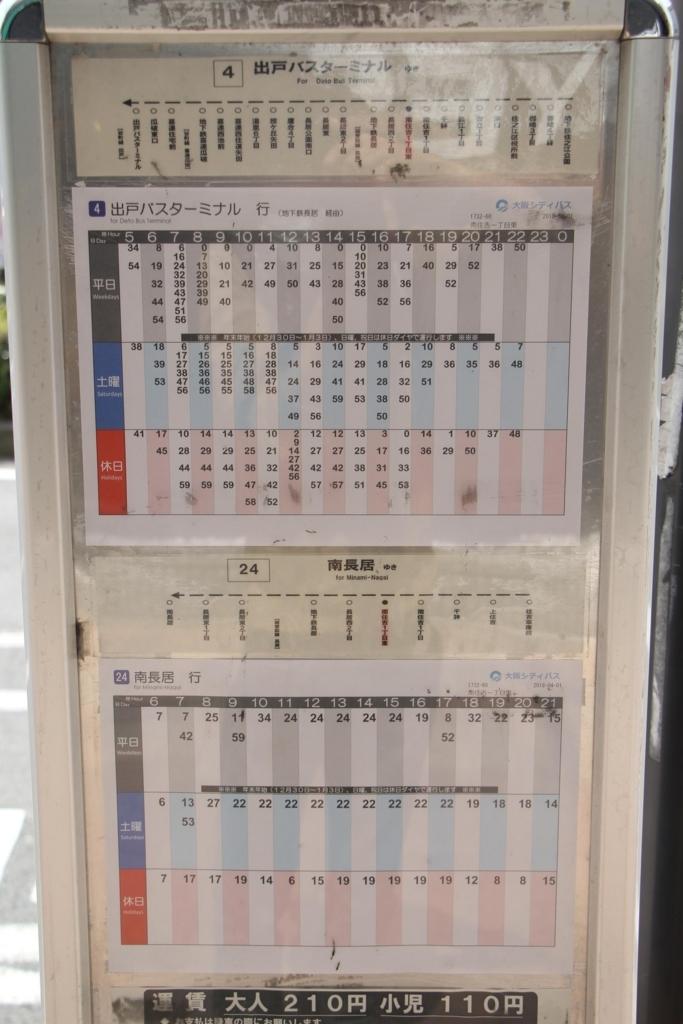f:id:busstop_blog:20180501105808j:plain