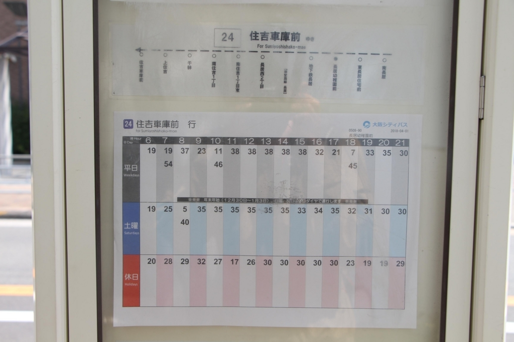 f:id:busstop_blog:20180501112404j:plain