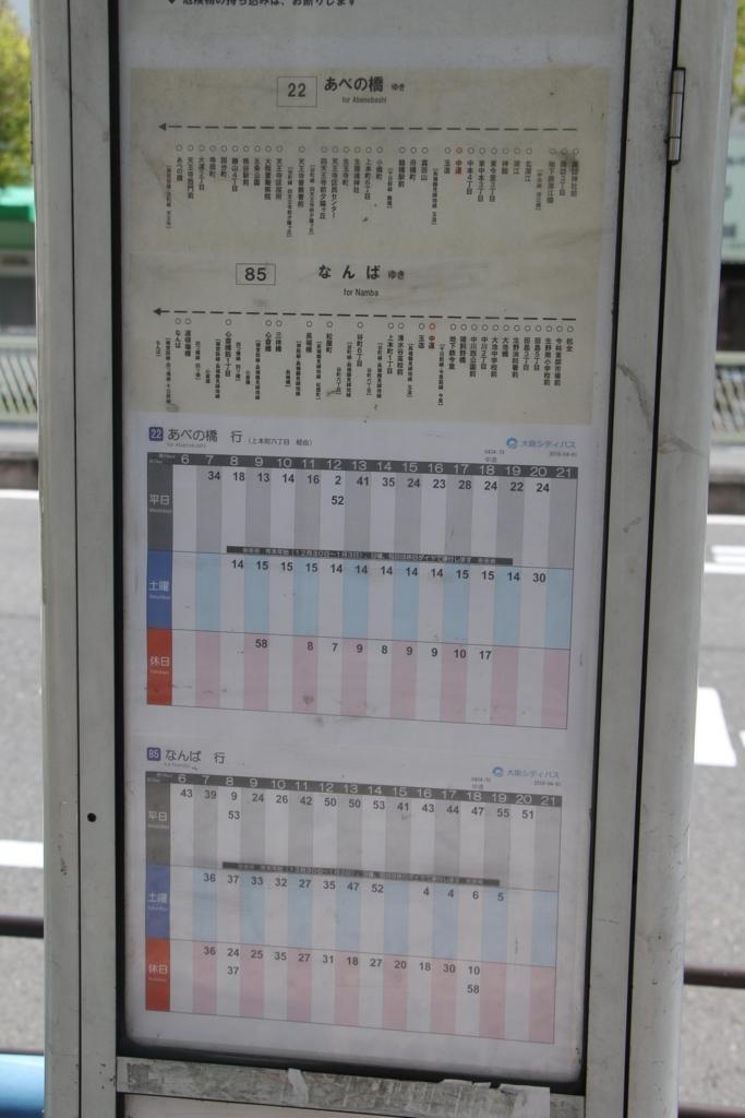 f:id:busstop_blog:20180501113118j:plain