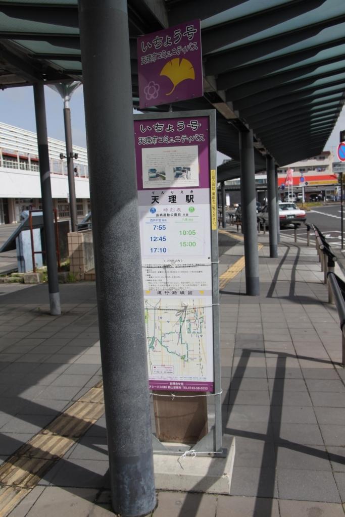 f:id:busstop_blog:20180502202256j:plain