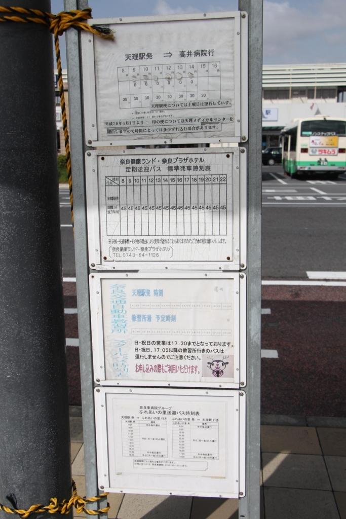 f:id:busstop_blog:20180502202543j:plain
