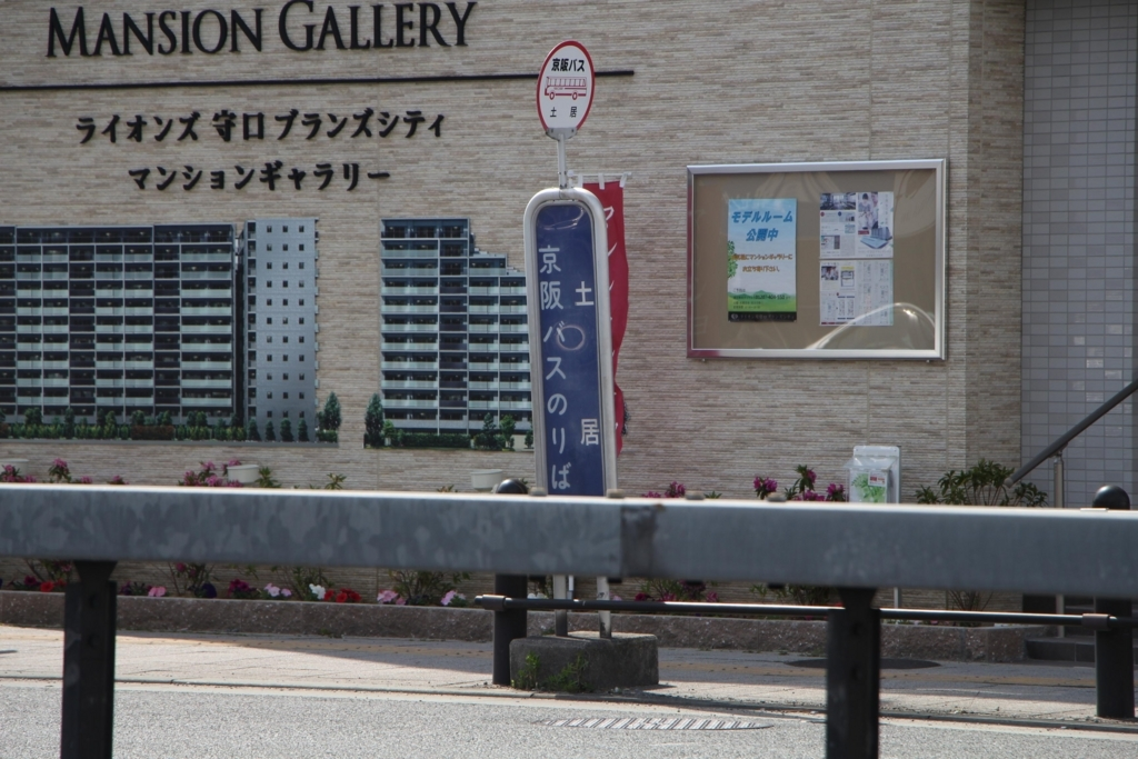 f:id:busstop_blog:20180502204808j:plain