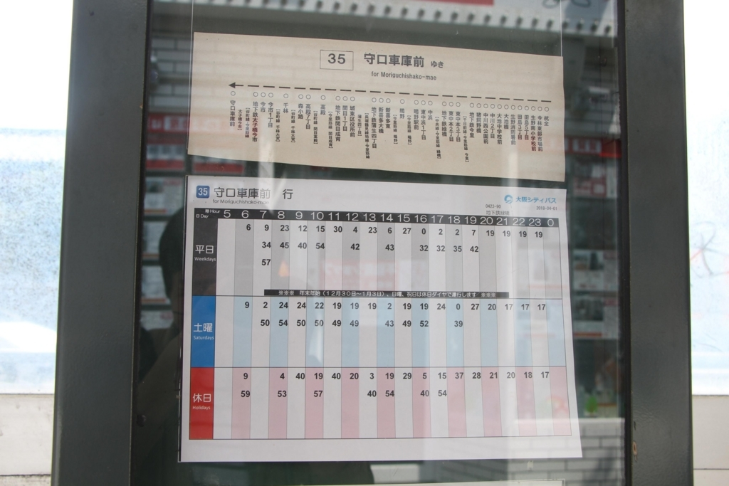 f:id:busstop_blog:20180503113036j:plain