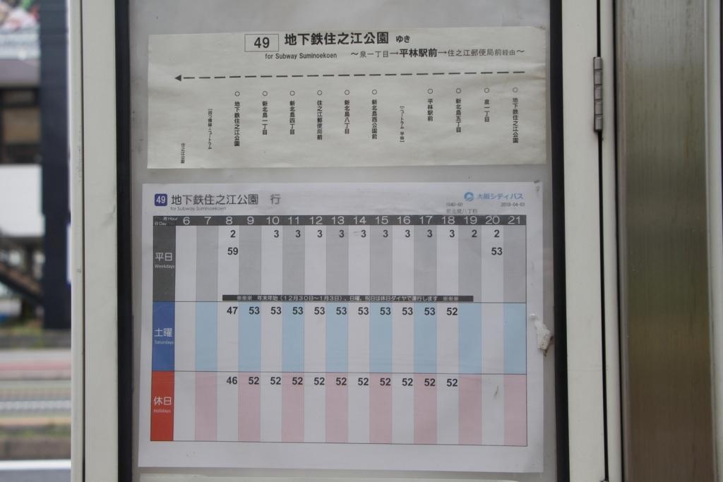 f:id:busstop_blog:20180508155511j:plain