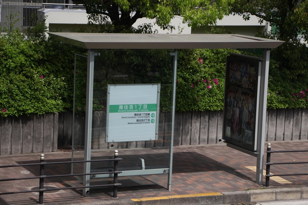 f:id:busstop_blog:20180509151136j:plain