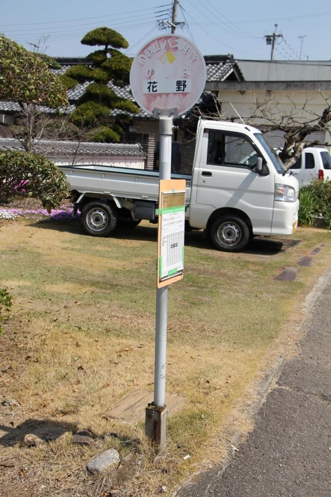 f:id:busstop_blog:20180509184922j:plain