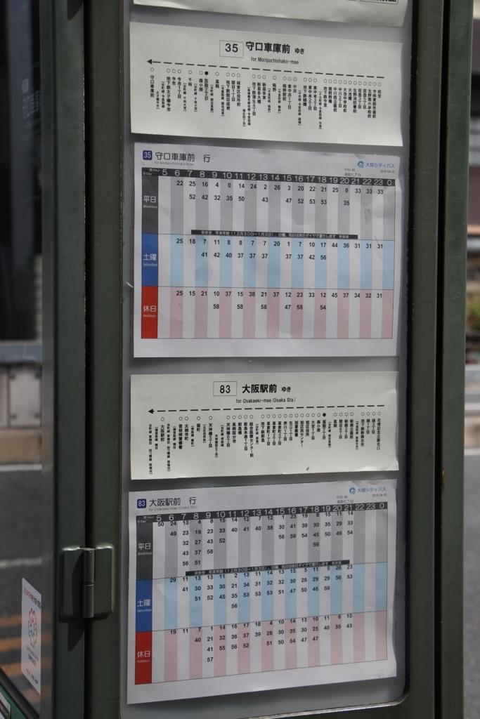 f:id:busstop_blog:20180511213230j:plain