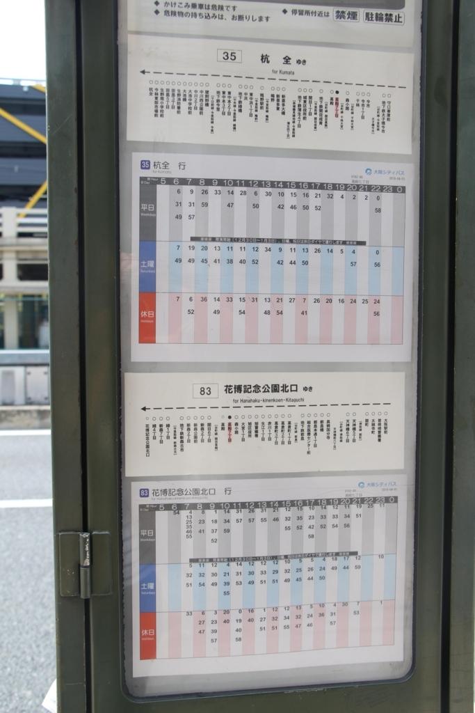 f:id:busstop_blog:20180511213417j:plain
