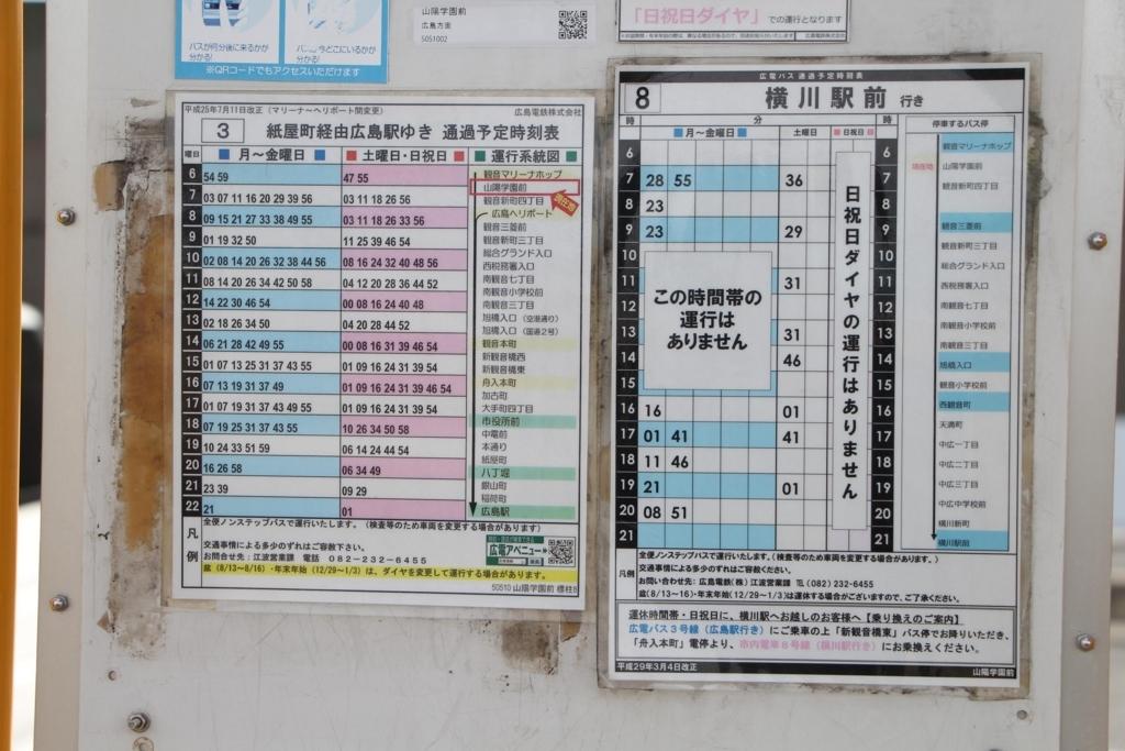 f:id:busstop_blog:20180511215617j:plain