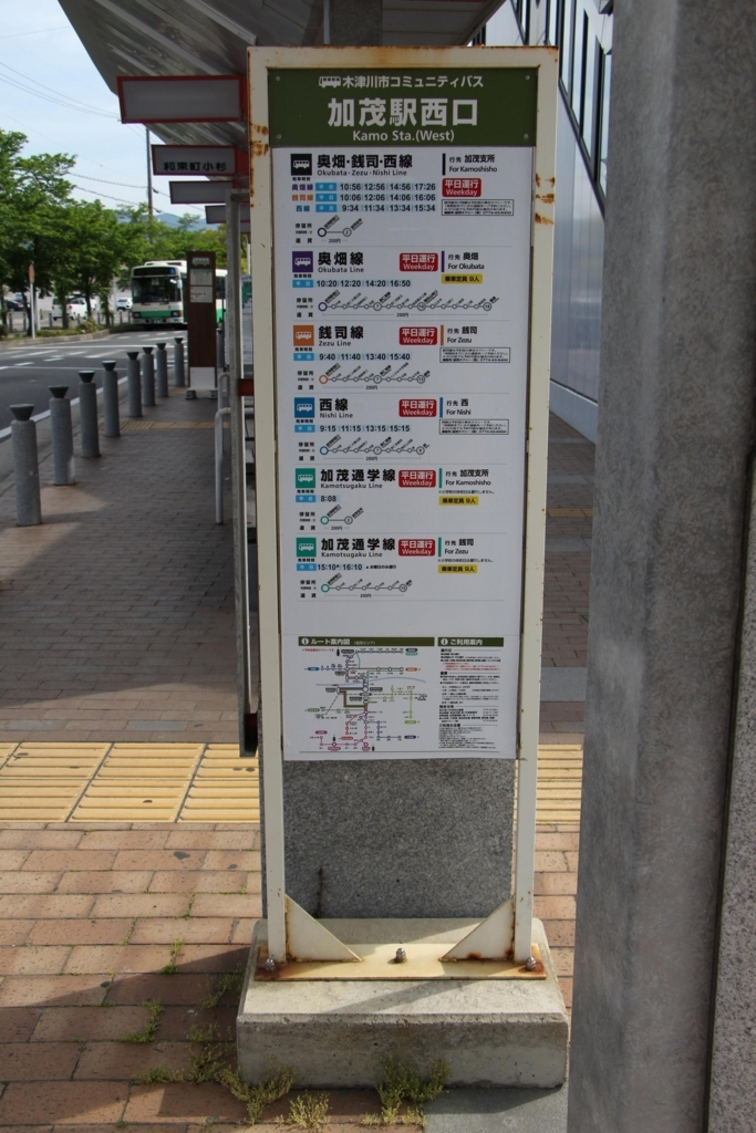 f:id:busstop_blog:20180513205733j:plain