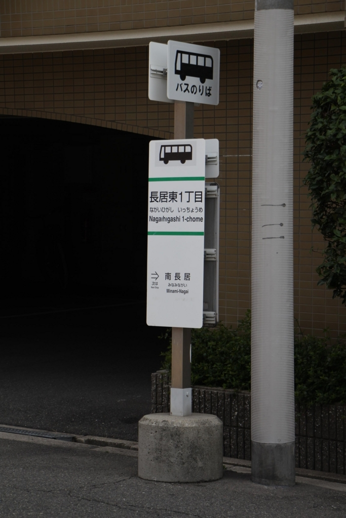 f:id:busstop_blog:20180513211851j:plain
