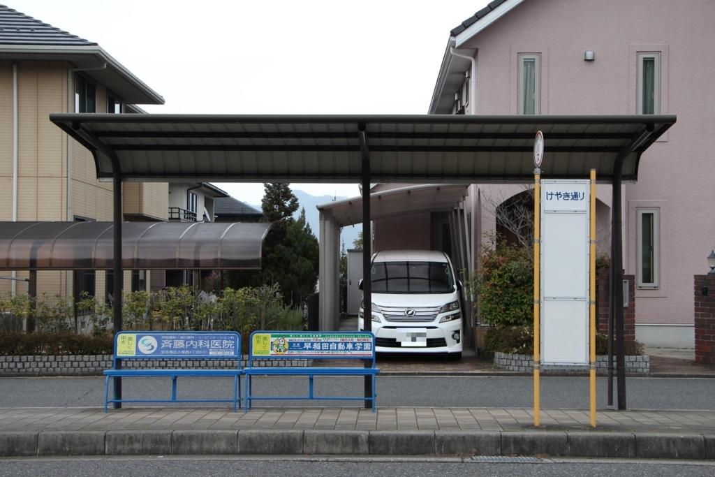 f:id:busstop_blog:20180514115418j:plain