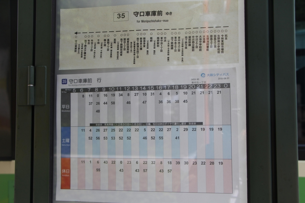 f:id:busstop_blog:20180515105334j:plain
