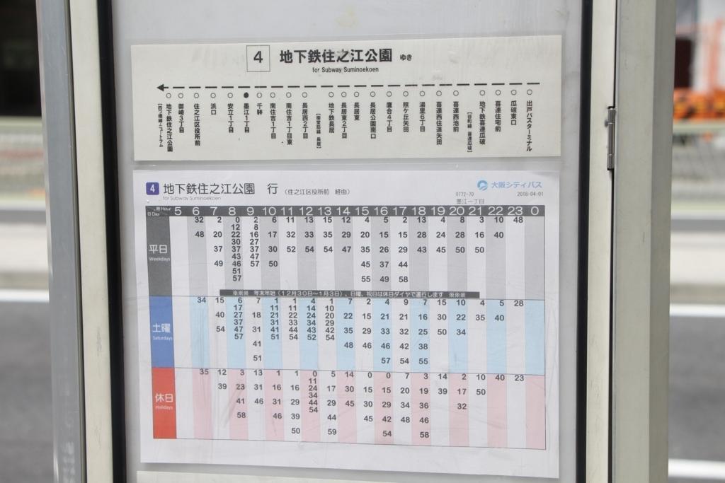 f:id:busstop_blog:20180515130438j:plain