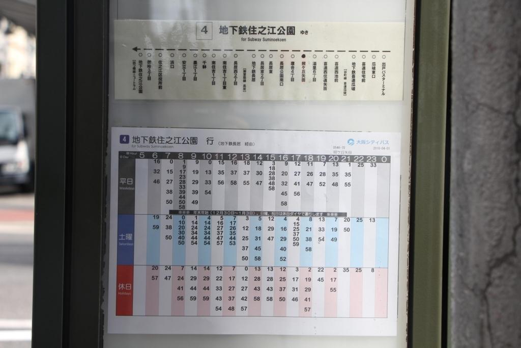 f:id:busstop_blog:20180515135946j:plain