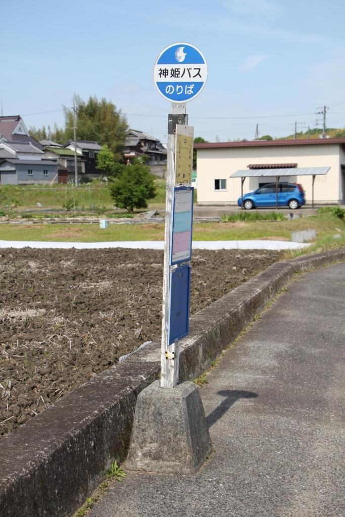 f:id:busstop_blog:20180522130406j:plain