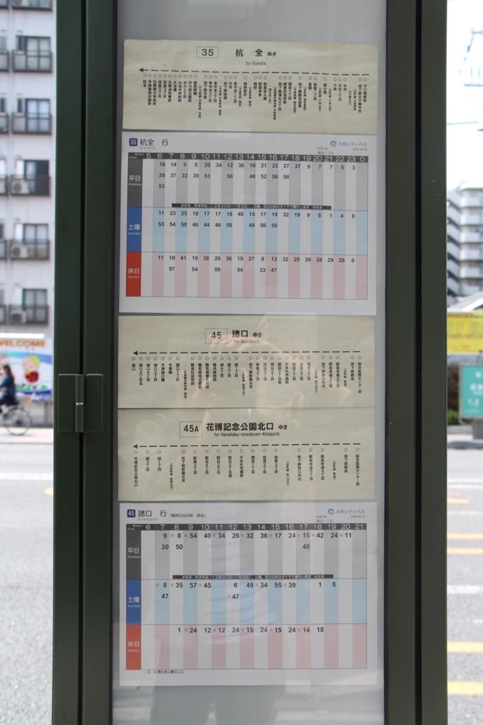 f:id:busstop_blog:20180525123425j:plain