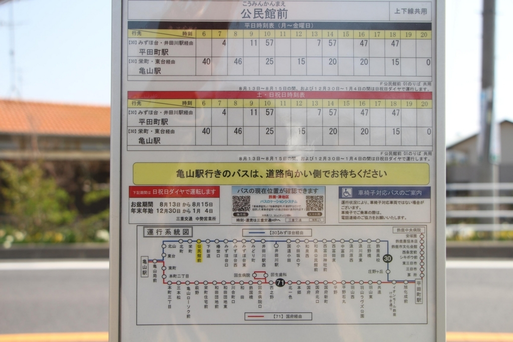 f:id:busstop_blog:20180528194824j:plain