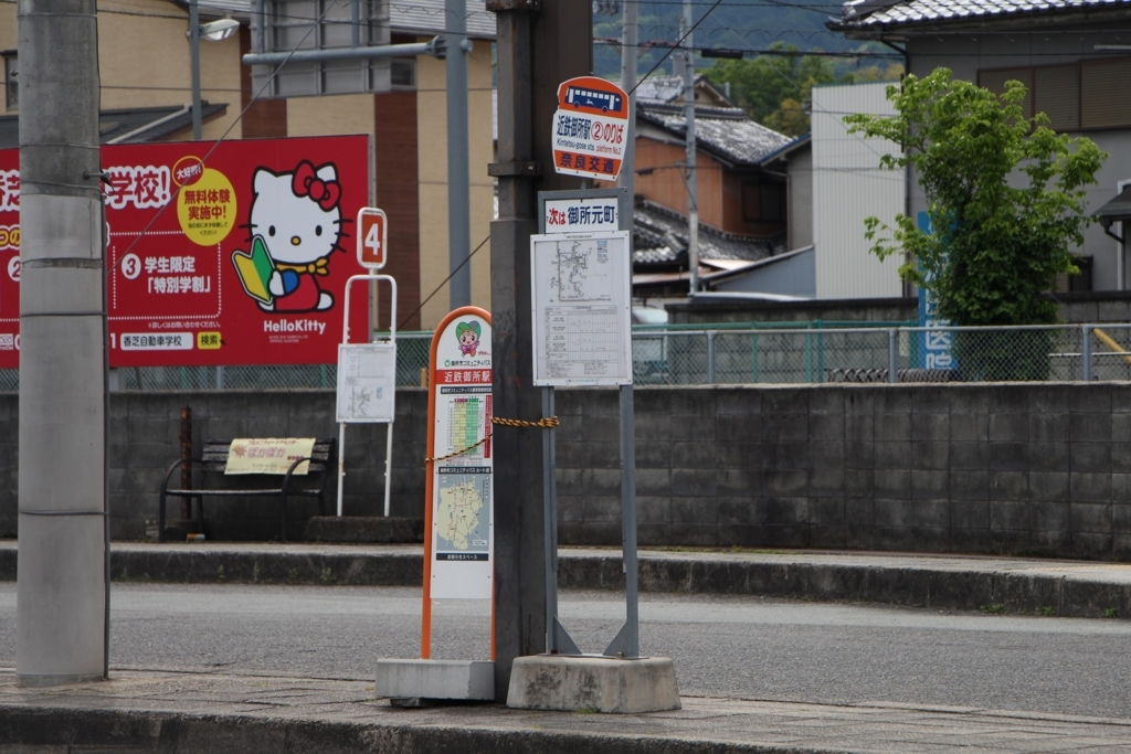f:id:busstop_blog:20180601164918j:plain