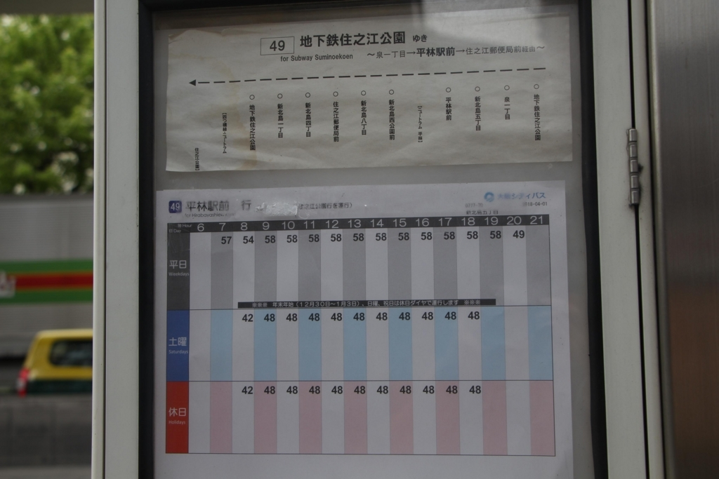 f:id:busstop_blog:20180601171509j:plain