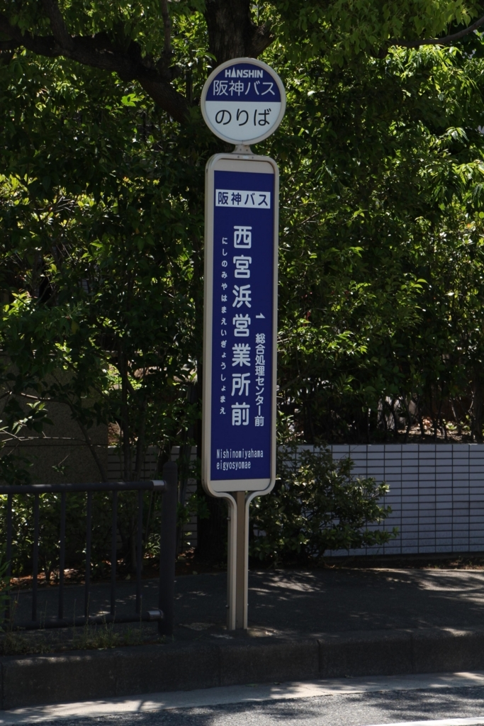f:id:busstop_blog:20180601175205j:plain