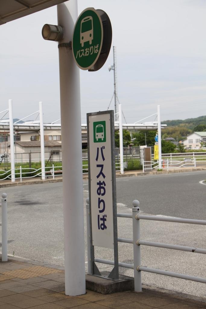f:id:busstop_blog:20180601192405j:plain