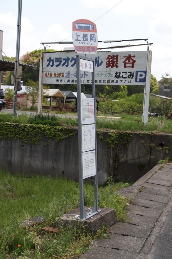 f:id:busstop_blog:20180604203805j:plain