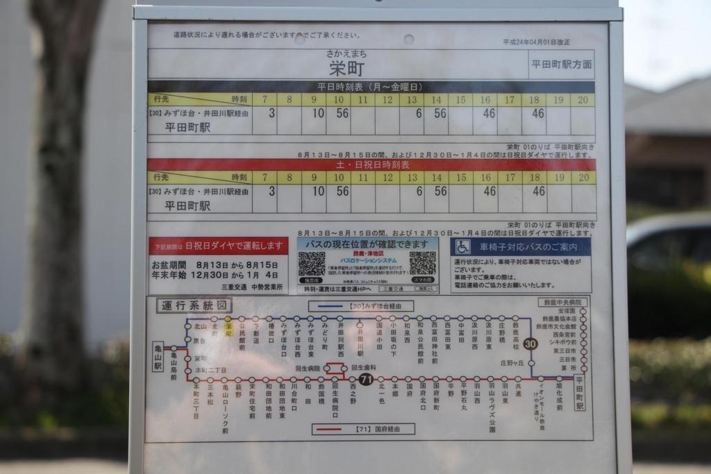 f:id:busstop_blog:20180606155000j:plain