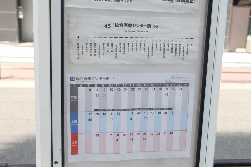 f:id:busstop_blog:20180611231434j:plain