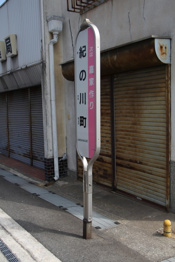 f:id:busstop_blog:20180615135952j:plain