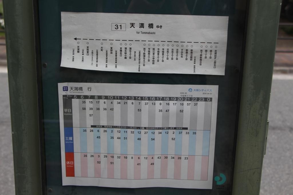 f:id:busstop_blog:20180616210320j:plain