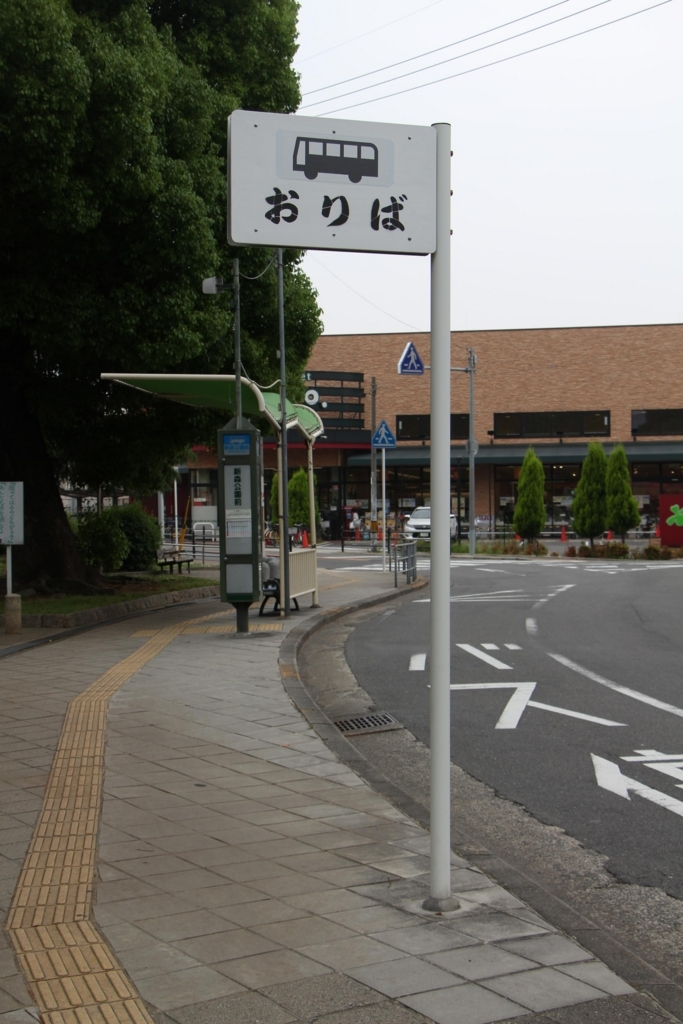 f:id:busstop_blog:20180618085334j:plain