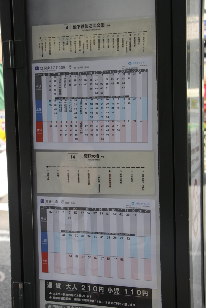 f:id:busstop_blog:20180623204856j:plain
