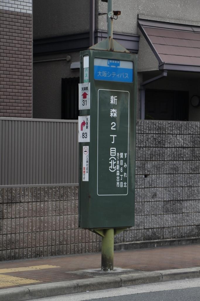 f:id:busstop_blog:20180625185338j:plain