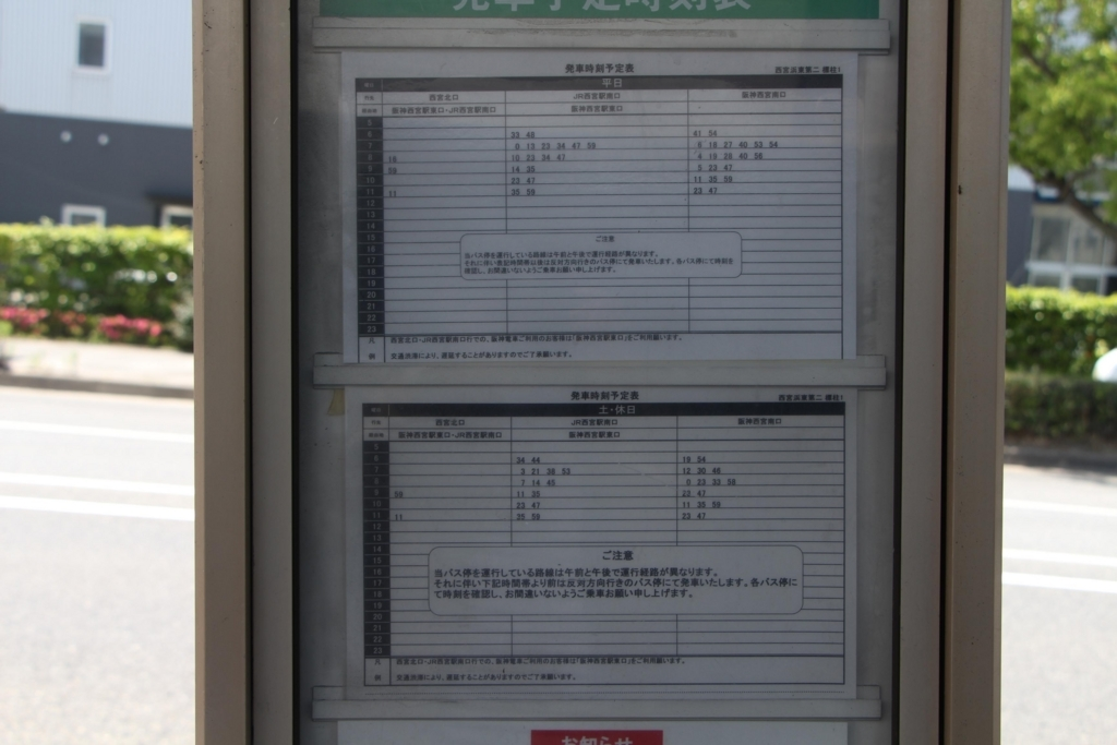 f:id:busstop_blog:20180628130446j:plain