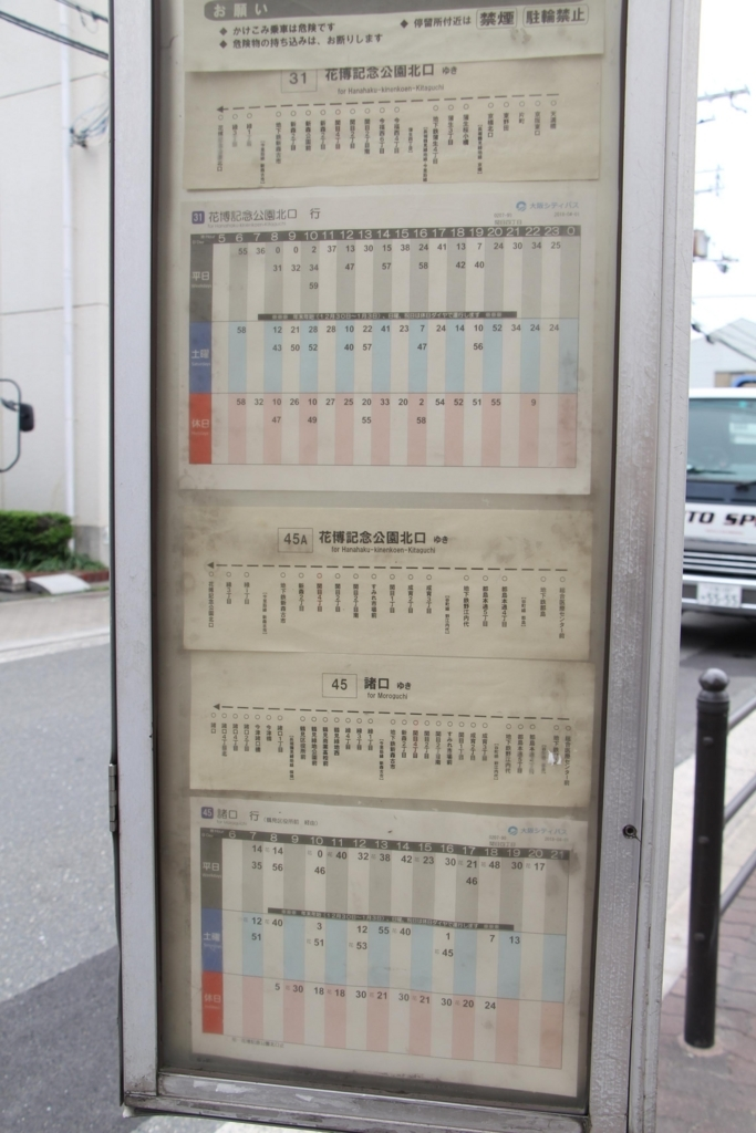 f:id:busstop_blog:20180628132136j:plain