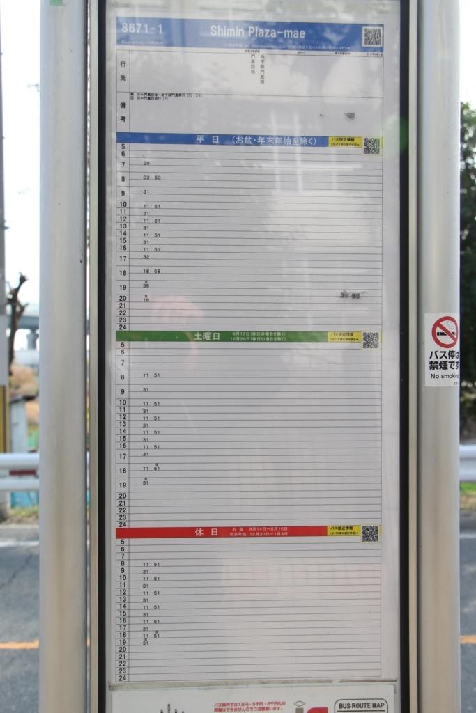 f:id:busstop_blog:20180705120203j:plain