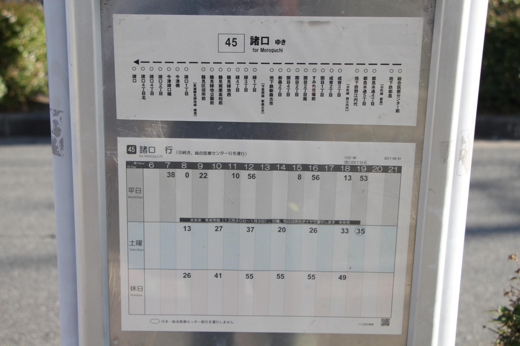 f:id:busstop_blog:20180706193015j:plain
