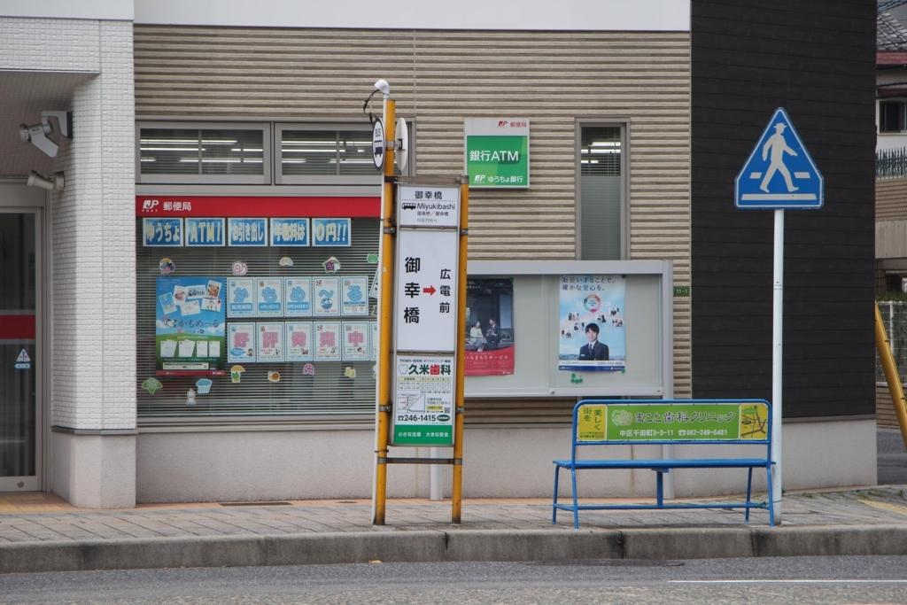 f:id:busstop_blog:20180712164248j:plain