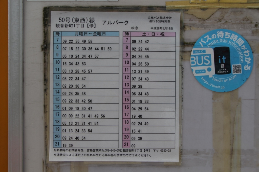 f:id:busstop_blog:20180717131540j:plain