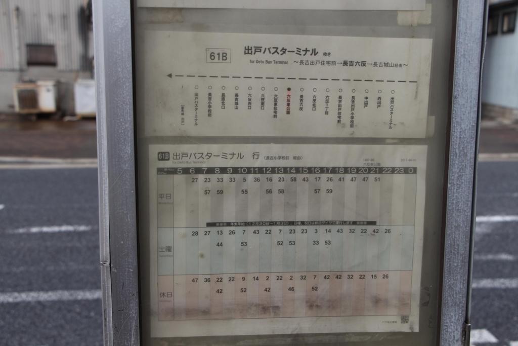 f:id:busstop_blog:20180722172226j:plain