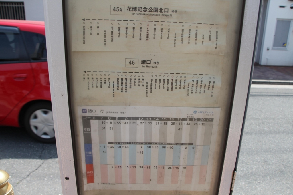 f:id:busstop_blog:20180723143805j:plain