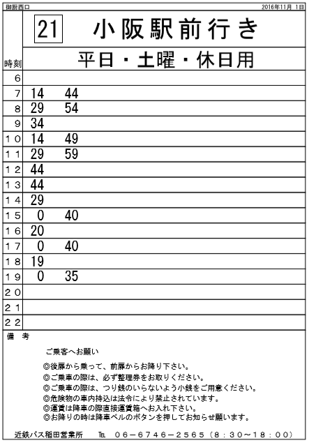 f:id:busstop_blog:20180723170857p:plain