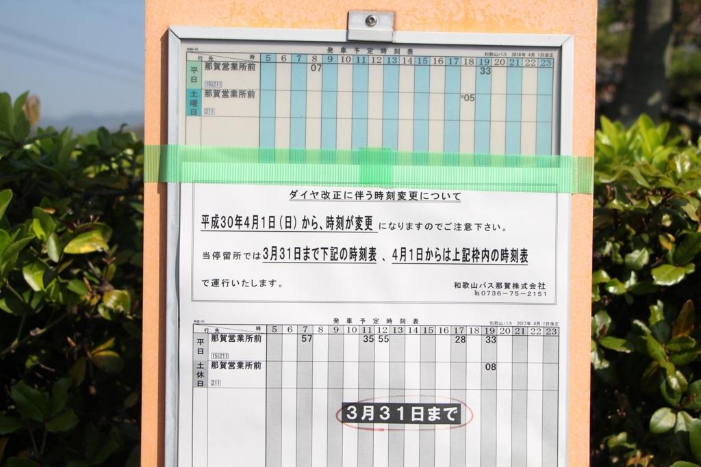 f:id:busstop_blog:20180723183912j:plain