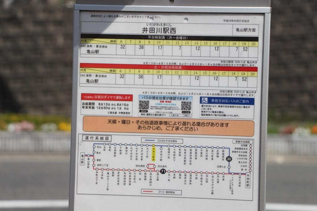 f:id:busstop_blog:20180729163643j:plain