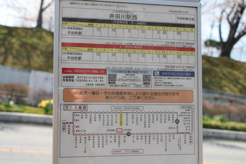 f:id:busstop_blog:20180729164211j:plain